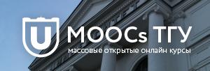 MOOCs ТГУ